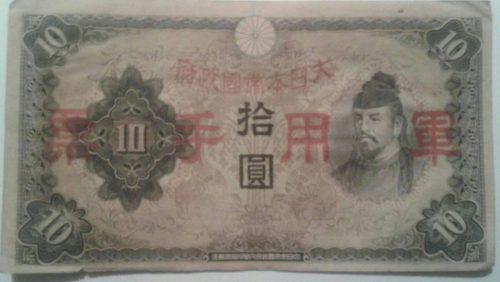 Billete militar de 10 yen de manchuria (china) 1938 p - m27a